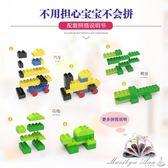 兒童大顆粒積木玩具拼裝益智女孩男孩子寶寶1-2-3-6周歲4 igo 全網最低價