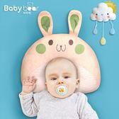 寶寶定型枕 新生兒0-6個月糾正防偏頭純棉枕頭嬰兒0-1歲 矯正頭型 衣櫥の秘密