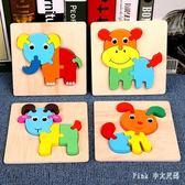 嬰幼兒1-2-3歲木制立體寶寶早教益智力開發小男女孩兒童拼圖玩具 JY9325【pink中大尺碼】