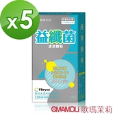 【南紡購物中心】【歐瑪茉莉】益纖菌 複合型代謝益生菌 速溶顆粒 14包裝 五盒組