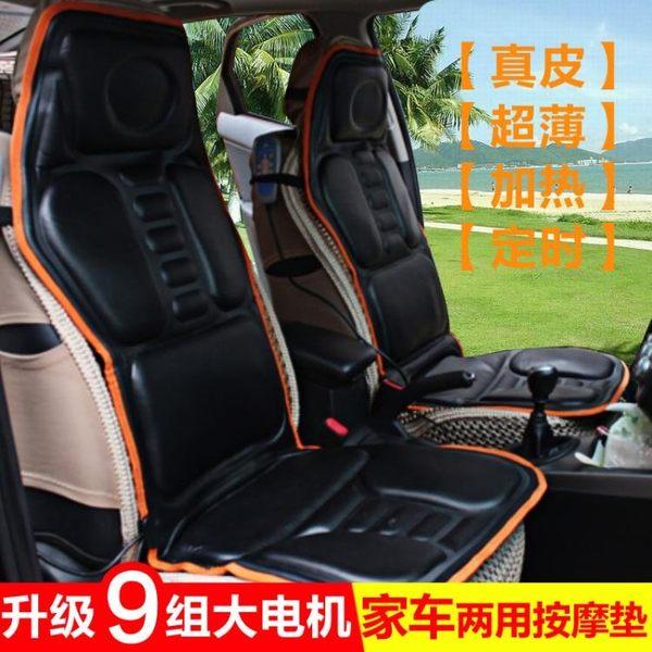 車載震動按摩器腰部汽車按摩椅墊全身多功能家用電動按摩靠墊坐墊 WD