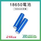 現貨 18650電池 容量1500mAh 18650電芯 電池 安全 穩定 壽命長 顏色隨機出貨