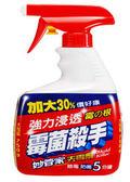 【妙管家】去霉劑750g