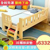 兒童床男孩單人床女孩公主床實木嬰兒寶寶小床邊床加寬大床送床墊wy【快速出貨八折優惠】