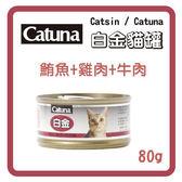 【力奇】Catsin / Catuna 白金 貓罐(鮪魚+雞肉+牛肉)80g-24元 可超取(C202B10)