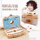 乳牙盒-帥帥狗乳牙紀念盒女孩男孩裝牙齒盒子相機乳牙盒兒童胎毛保存收藏  喵喵物語