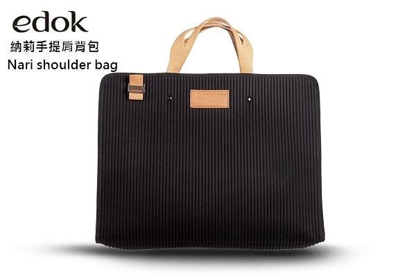 請先詢問是否有貨【A Shop】edok Nari shoulder bag 納莉13吋手提肩背包-共4色 For MacBook Air/Pro Retina13