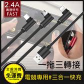 3合1【HANG】Z19A 電競 2.1A快速線 蘋果 Lightning 安卓 TypeC Micro 充電線 傳輸線