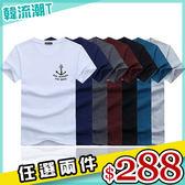 任選2件288短袖上衣潮流百搭海軍船錨圓領短袖T恤上衣【09B1171】