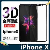 iPhone X/XS 5.8吋 全屏弧面滿版鋼化膜 3D曲面玻璃貼 高清原色 防刮耐磨 防爆抗汙 保護膜 螢幕保護貼