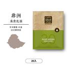 衣索比亞-阿加羅納諾恰拉合作社水洗咖啡豆/中淺烘焙濾掛/30日鮮(20入)