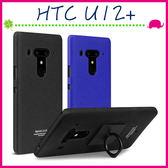 HTC U12+ plus 6吋 指環磨砂手機殼 素面背蓋 PC手機套 簡約保護套 防滑保護殼 牛仔殼 支架 純色