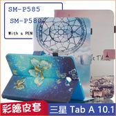 Samsung Tab A 10.1 (2016) P580 平板皮套 彩繪皮套 超薄 P585 保護套 支架 With S Pen 保護殼
