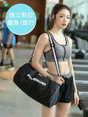健身包女運動訓練包房大容量手提網紅短途旅行包男行李包 伊蒂斯女装