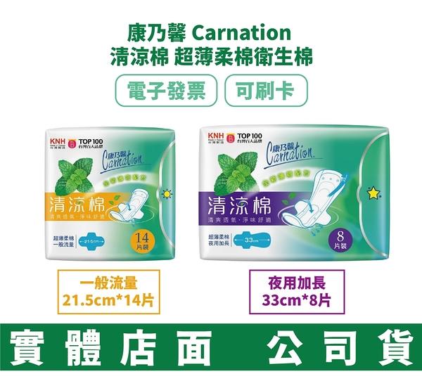 康乃馨 Carnation 清涼棉 超薄柔棉 衛生棉 2款任選 一般流量/夜用加長