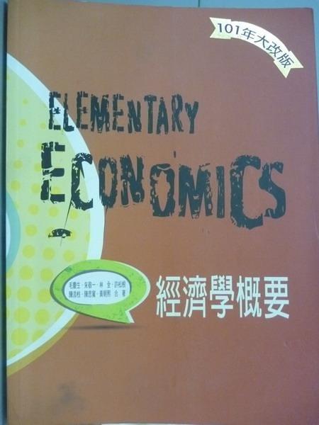 【書寶二手書T2/大學商學_PIT】經濟學概要_朱敬一