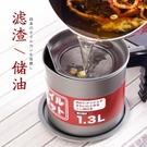 日式油壺防漏不銹鋼濾油網大容量家用廚房儲油罐過濾豬油渣裝油瓶