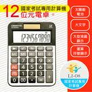 利百代 LB-5028CA 國家考試專用...