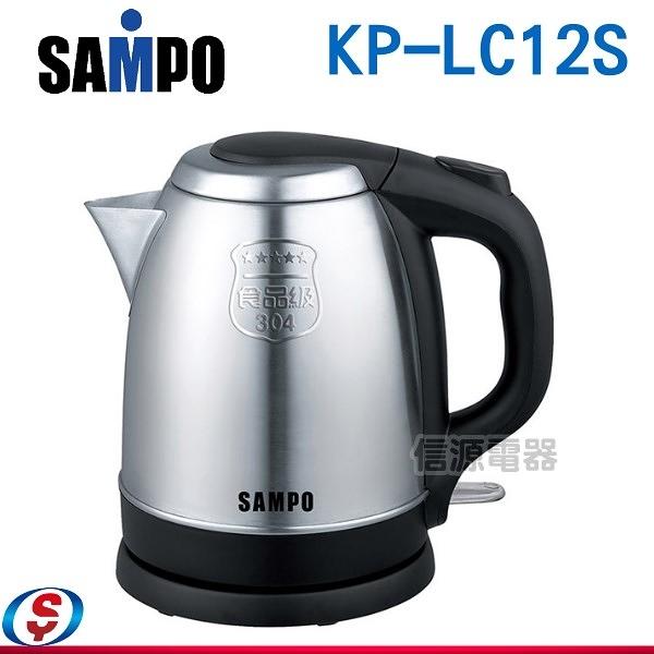 【信源】1.2L【SAMPO聲寶上蓋不鏽鋼電茶壺】《KP-LC12S》線上刷卡~免運費~