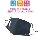 【珍昕】台灣製 黑布轉印口罩(隨機出貨)(約19x11.5cm)口罩/防塵口罩/棉製口罩
