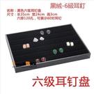 首飾盤戒指收納盒 珠寶展示道具飾品盤手飾耳釘項鍊架手鐲托盤