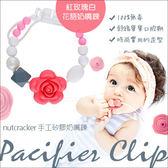 ✿蟲寶寶✿【nutcracker】寶寶的時尚配件 食用級矽膠 手作串珠奶嘴練 - 紅玫瑰白花語