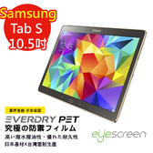 EyeScreen 三星 Samsung Galaxy Tab S 10.5 保固半年 EverDry PET 防指紋 拒油拒水 螢幕保護貼