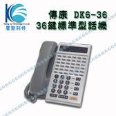 傳康 DK6-36 標準型數位話機 [辦公室或家用電話系統]-廣聚科技