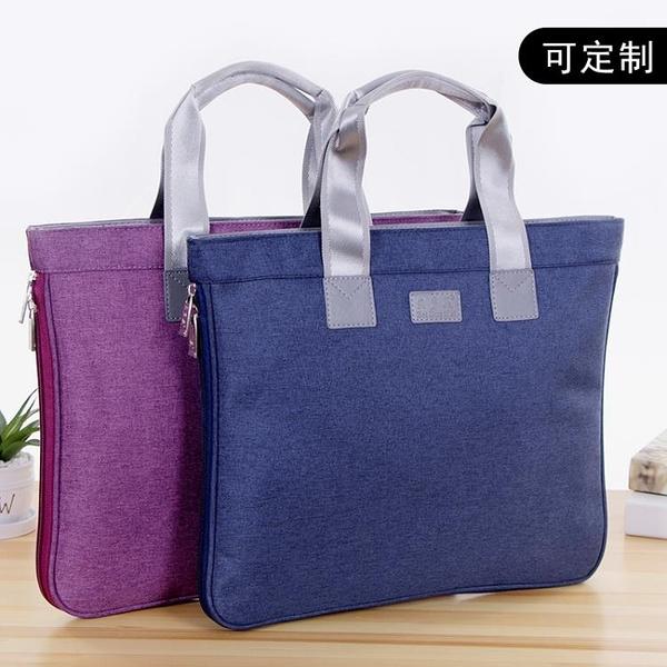 手提公文包男 文件包公文包時尚職業 男女士商務資料冊韓版會議袋定制印刷LOGO-快速出貨