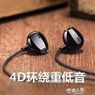 耳機耳麥入耳式手機電腦通用重低音炮K歌蘋果6有線半耳塞通話接聽   9號潮人館