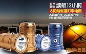 超亮LED太陽能戶外野營露營馬燈應急可充電拉伸式帳篷燈手提電筒 橙子精品