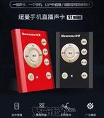 變聲器紐曼S1mini聲卡唱歌手機專用直播設備全套變聲器主播設備套裝快手全民K歌手機喊繁華 免運