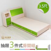 【本木】華城 抽屜三件式房間組-單人加大3.5尺(床頭+三抽床底+床頭綠色#25