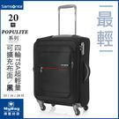 Samsonite 新秀麗 行李箱 AA409001黑色 20吋  POPULITE 系列 超輕 可加大布面行李箱  MyBag得意時袋