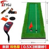 可訂製室內高爾夫果嶺推桿練習器辦公室迷你Golf練習毯 【傑克型男館】