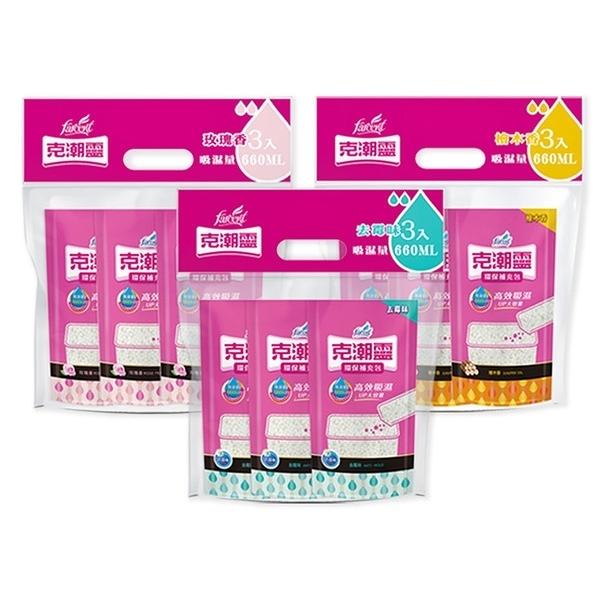 克潮靈 除濕桶補充包(3包) 檜木香/玫瑰香/去霉味 款式可選【小三美日】