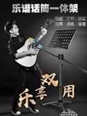 吉他樂譜架帶話筒架一體便攜式落地舞臺演出專業金屬麥克風支架子 新年禮物
