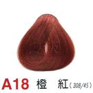 【燙後染髮】奇靈鳥 二代染髮劑 A18-橙紅色 [88522]
