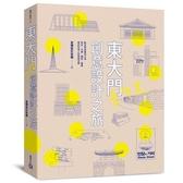 (二手書)東大門創意設計之旅