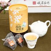 【峨眉茶行】1罐_高山金萱茶 立體茶包(每罐30包,每包3g)(免運)