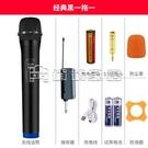 (快出)麥克風 無線話筒家用唱歌K歌U段一拖二萬能通用音響專業戶外麥克風接收器