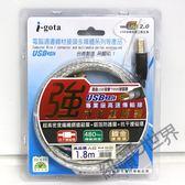 i-gota 愛購它 USB 2.0  A(公) - B(公) 1.8米(F20USIG0004B-USB-ABPP02P)