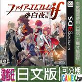 3DS 聖火降魔錄 if 白夜王國(日版日文‧日本機專用)