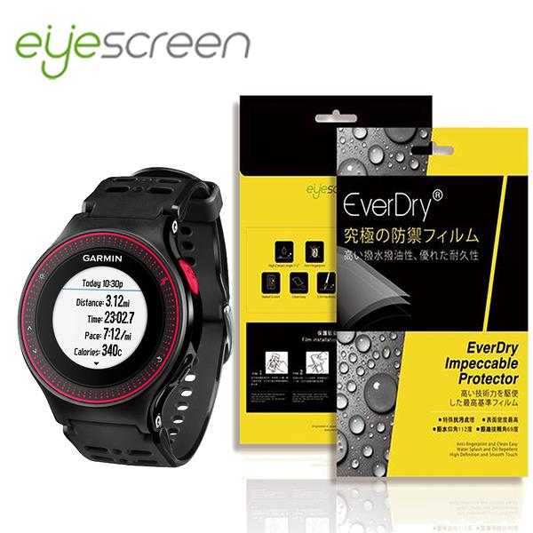 TWMSP★按讚送好禮★EyeScreen GARMIN Forerunner 225 EverDry PET 螢幕保護貼(無保固)