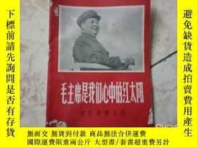二手書博民逛書店蕪湖市1968年舉辦毛主席是我們心中的紅太陽罕見攝影展覽目錄(6
