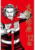 火鳳燎原 珍藏版12