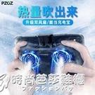 PZOZ手機散熱器降溫神器蘋果制冷貼萬能通用華為vivo王者式冷卻吃雞發燙發熱8X小米6榮 時尚