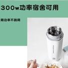 迷你便攜式電熱燒水杯旅行出差小型保溫壺快煮茶開水煲220/110V 創意新品