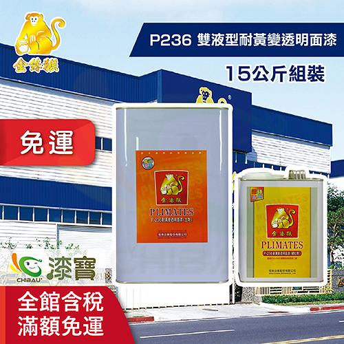 【漆寶】金絲猴│雙劑型耐黃變透明面漆P-236(15kg組裝) ◆免運費◆