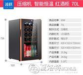 淩躍 LY-90D紅酒櫃恒溫酒櫃 壓縮機家用冷藏櫃紅酒冰箱酒櫃茶葉櫃  LX  220v